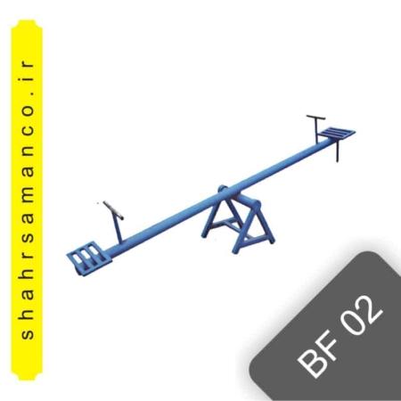 الاکلنگ فلزی BF 02