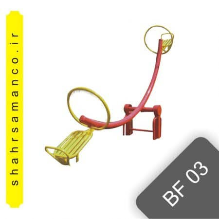 الاکلنگ حیاط فلزی BF 03