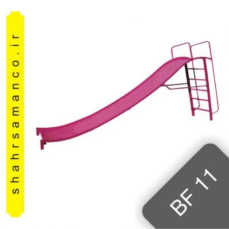 سرسره فلزی BF 11