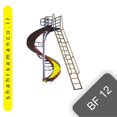 سرسره فلزی مارپیچ BF 12
