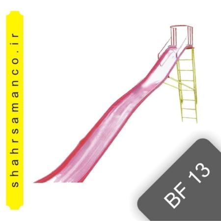 سرسره فلزی BF 13