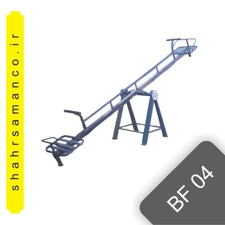 الاکلنگ فلزی BF 04