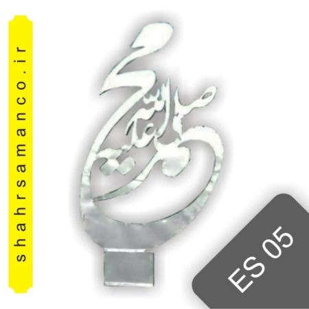المان شهری فلزی ES 05