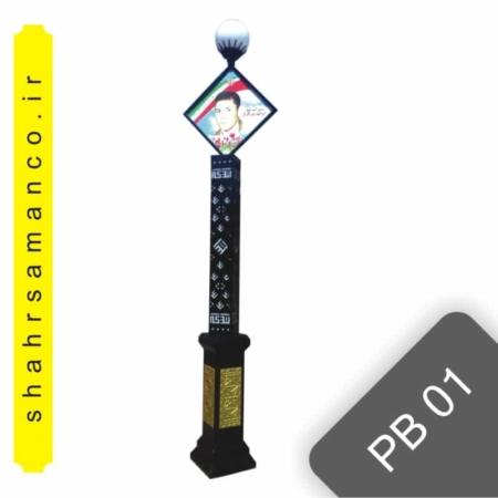 پایه بلواری PB 01