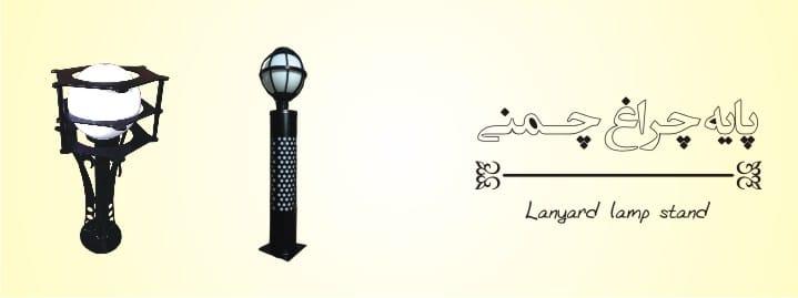 پایه چراغ چمنی - تصویر شاخص
