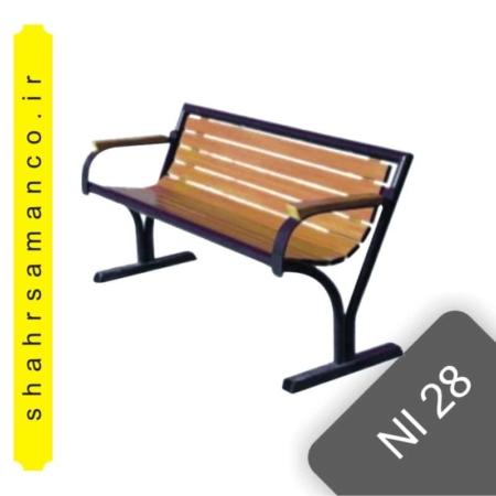 نیمکت حیاط فلزی ni28
