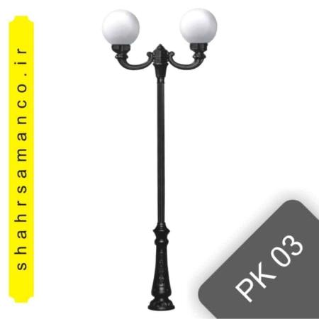چراغ پارکی pk03