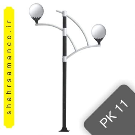 چراغ پارکی pk11