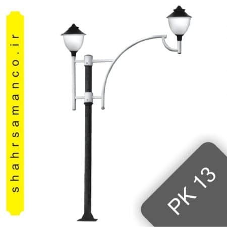 چراغ پارکی فولادی pk13