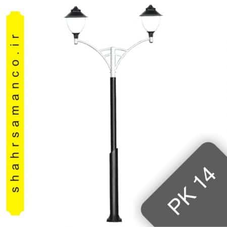 چراغ پارکی pk14