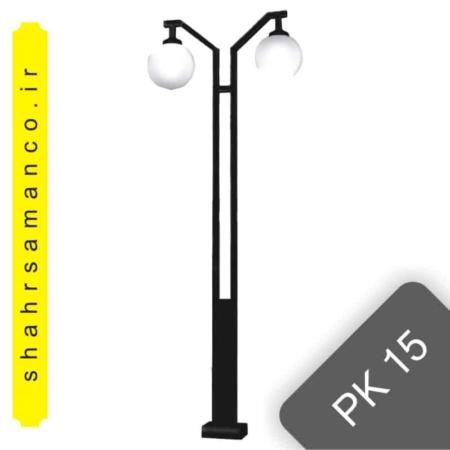چراغ پارکی pk15