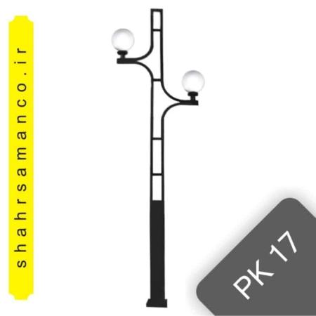 چراغ پارکی pk17