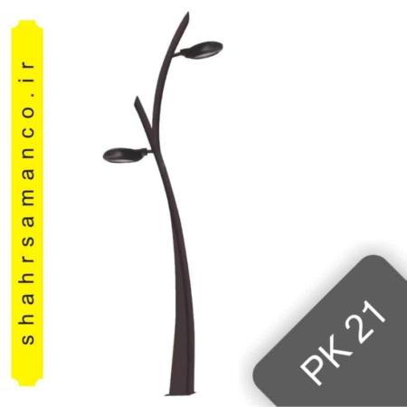 چراغ پارکی pk21
