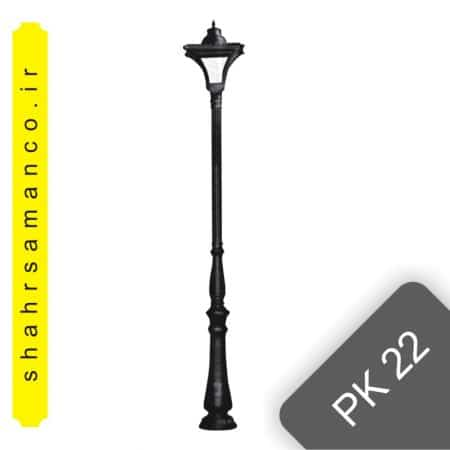 چراغ پارکی pk22