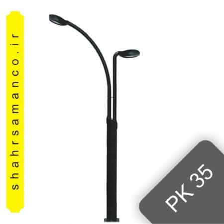 چراغ پارکی pk35