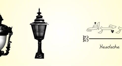 سرچراغی - تصویر شاخص