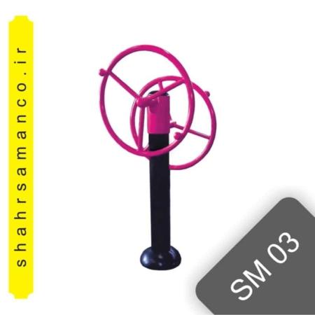 دستگاه ورزش معلولین sm03