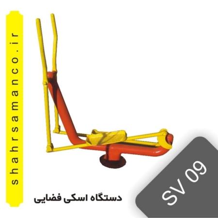 دستگاه اسکی فضایی sv09