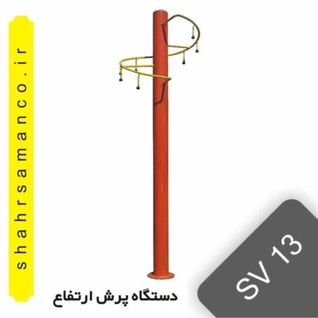 دستگاه پرش ارتفاع sv13