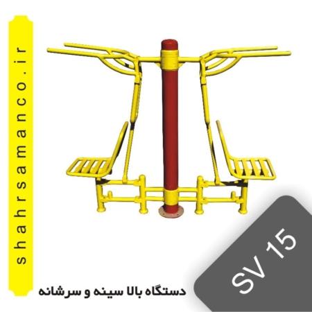 دستگاه بالاسینه و سرشانه sv15