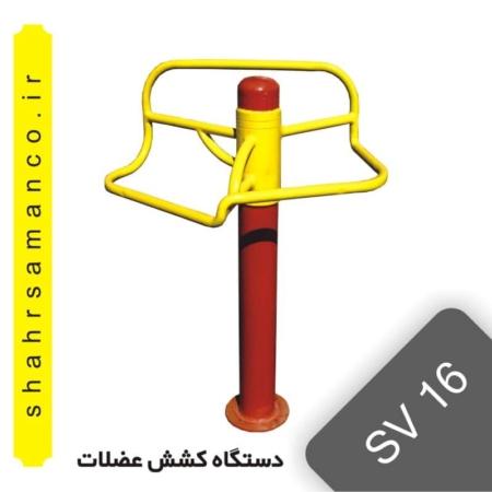 دستگاه کشش عضلات sv16