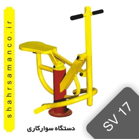 دستگاه سوار کاری sv17