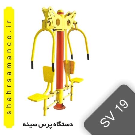 دستگاه پرس سینه sv19
