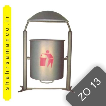 مخزن زباله پارکی zo13