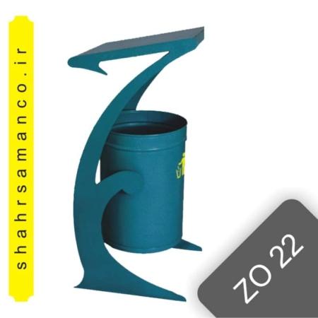 مخزن زباله سی ان سی پارکی ZO 22