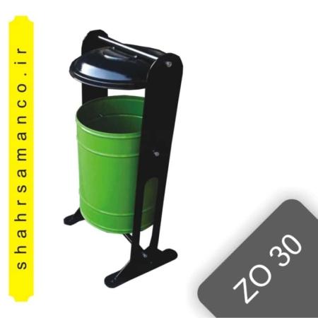 مخزن زباله پارکی zo30