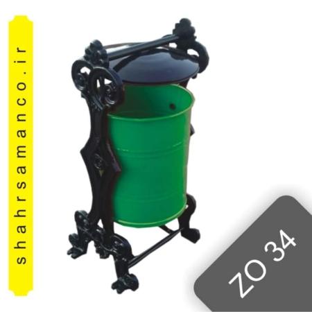 سطل زباله چدنی پارکی مدل ZO 34