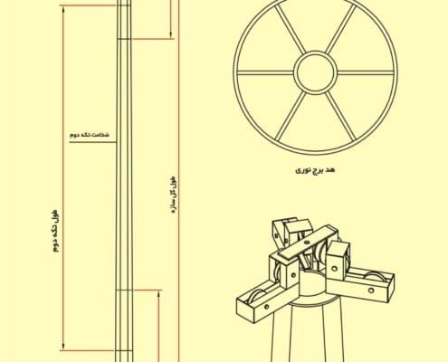 نقشه برج نوری